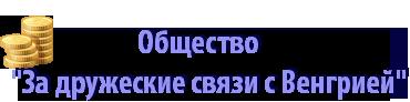 """Общество """"За дружеские связи с Венгрией"""""""