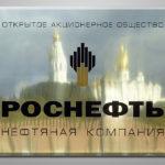 СМИ: «Роснефть» после провала «китайской» сделки запланировала обратный выкуп акций