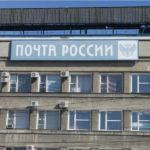 «Почта России» заплатит 40 тыс. рублей за нарушения в Тюменской области