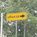В Пушкино ликвидируют последствия обрушения надземного перехода после наезда грузовика