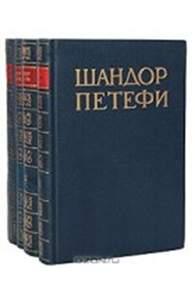 "Рецензия к книге ""Шандор Петефи. Собрание сочинений в 4 томах"""