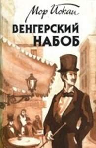 """Рецензия к книге """"Венгерский набоб"""""""