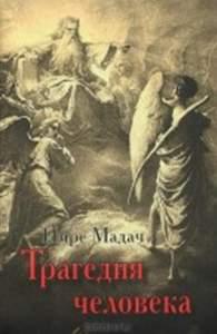 """Рецензия к книге """"Трагедия человека"""""""